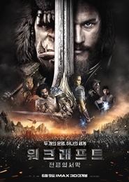워크래프트: 전쟁의 서막 포스터