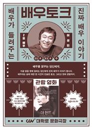 배우토크 + 더 헌트 포스터