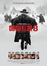 헤이트풀8 포스터