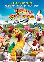 빌리와 용감한 녀석들: 치킨 히어로 포스터