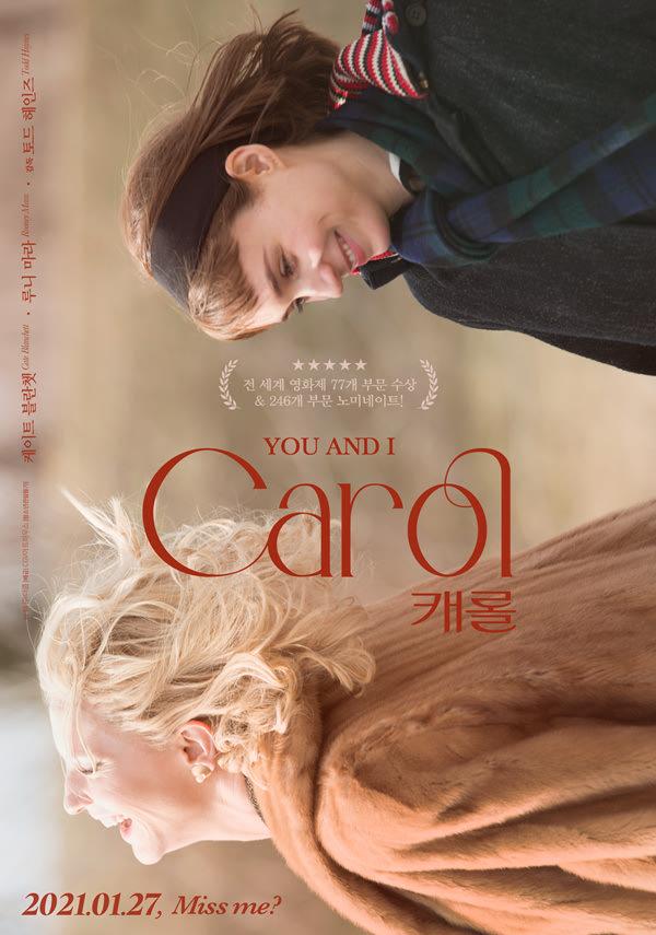 캐롤 포스터 새창