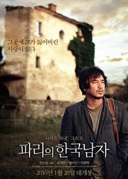 파리의 한국남자 포스터