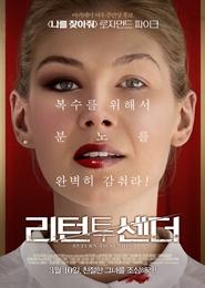 리턴 투 센더 포스터