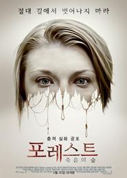 포레스트: 죽음의 숲 포스터