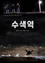 수색역 포스터