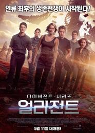 다이버전트 시리즈:얼리전트 포스터