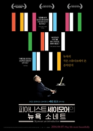 피아니스트 세이모어의 뉴...
