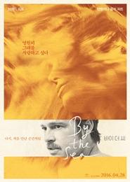 바이 더 씨 포스터