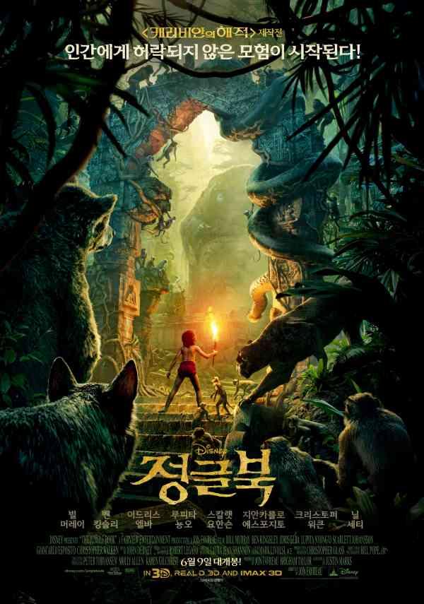 정글북 포스터 새창