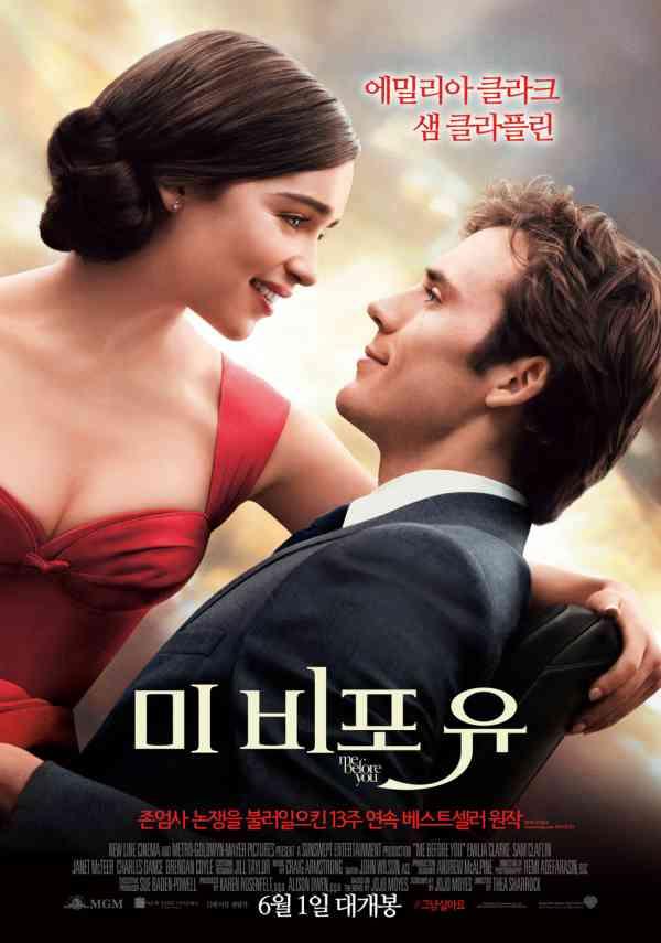 미 비포 유 포스터 새창