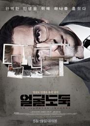 얼굴도둑 포스터