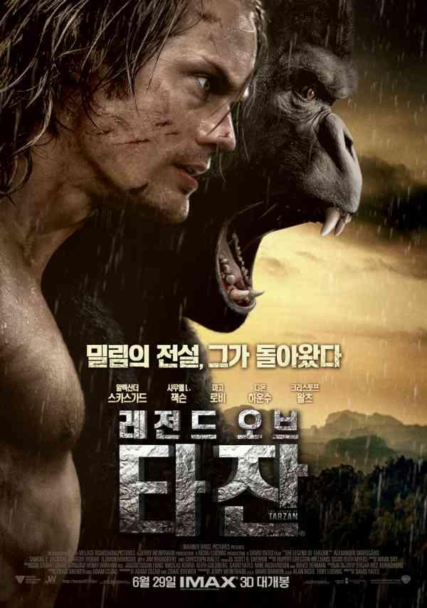 레전드 오브 타잔 포스터 새창