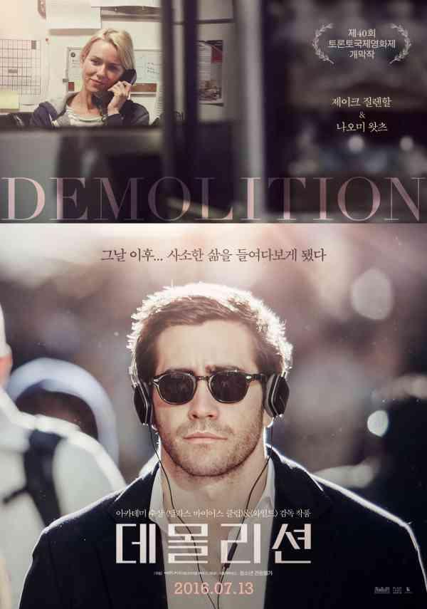 데몰리션 포스터 새창