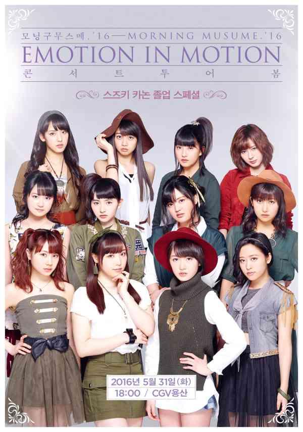 모닝구무스메 16 콘서트 투어 봄 EMOTION IN MOTION