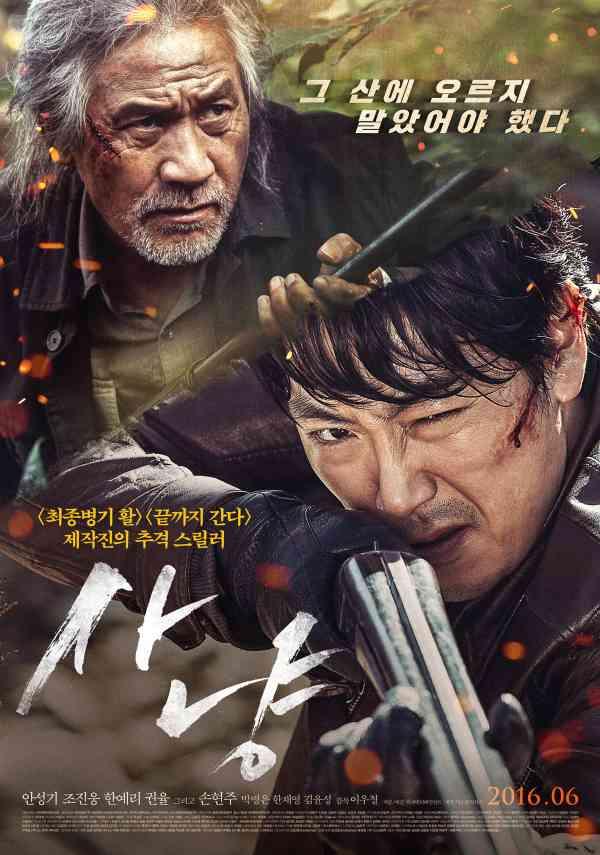 사냥 포스터 새창