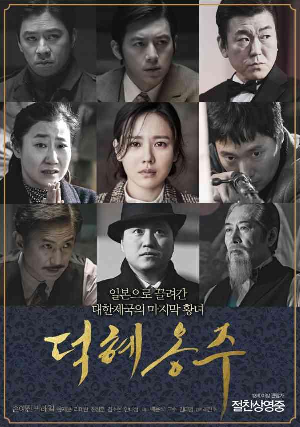 덕혜옹주 포스터 새창