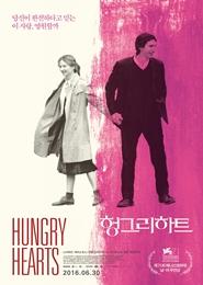 헝그리 하트 포스터