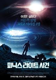 피닉스 라이트 사건 포스터