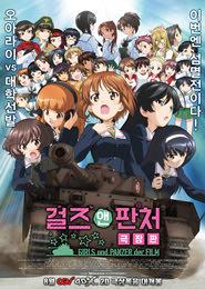 안치오전+걸즈 앤 판처 극장판 포스터