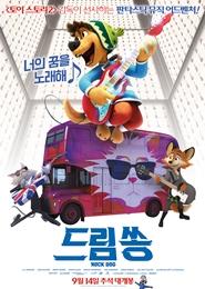 드림 쏭 포스터