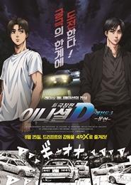 新극장판 이니셜D: 레전드3 -몽현- 포스터
