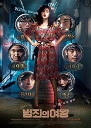 범죄의 여왕 포스터