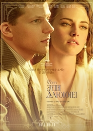카페 소사이어티 포스터