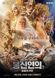 봉신연의: 영웅의 귀환 포스터