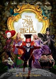 거울나라의 앨리스 포스터