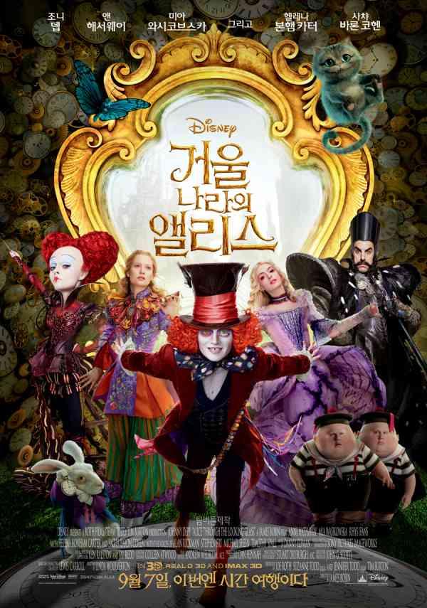 거울나라의 앨리스 포스터 새창