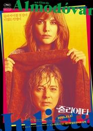 줄리에타 포스터