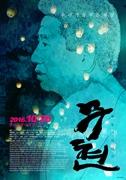 무현, 두 도시 이야기 포스터