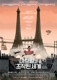 아브릴과 조작된 세계 포스터