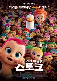 아기배달부 스토크 포스터