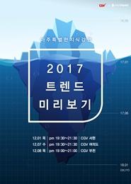 [2017 트렌드 미리보기] CGV X 마이크임팩트 강연프로젝트 vol.9 포스터
