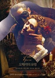 오페라의 유령 포스터