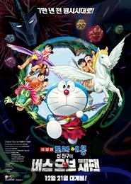 극장판 도라에몽: 신 진구의 버스 오브 재팬 포스터