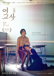 여교사 포스터 새창