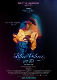 블루 벨벳 포스터
