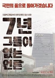 7년-그들이 없는 언론 포스터 새창