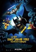 레고 배트맨 무비 포스터