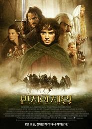 반지의 제왕-반지원정대-확장판 포스터