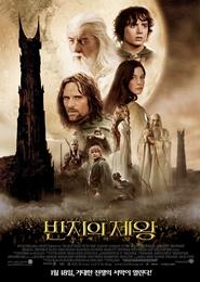 반지의 제왕-두개의 탑-확장판 포스터
