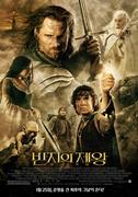 반지의 제왕: 왕의 귀환(확장판) 포스터