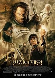 반지의 제왕-왕의 귀환-확장판 포스터