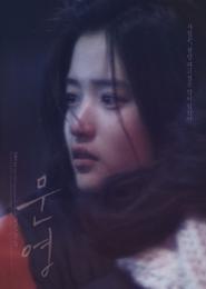 문영 포스터