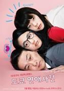 도쿄 연애사건 포스터