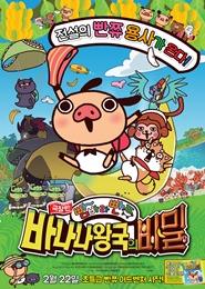 극장판 빰바라빤쮸: 바나나 왕국의 비밀 포스터