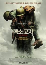 핵소 고지 포스터