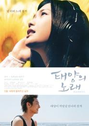 태양의 노래 포스터
